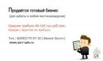 Продаётся готовый бизнес с прибылью 120 тыс.руб.