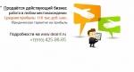 Продаётся готовый бизнес с прибылью от 110 тыс.руб.